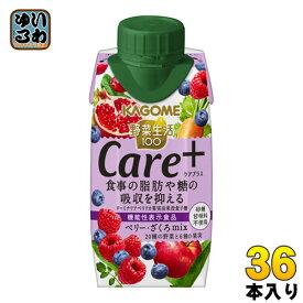 カゴメ 野菜生活100 Care+ ベリー・ざくろmix 195ml 紙パック 36本 (12本入×3 まとめ買い)