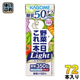 カゴメ 野菜一日これ一本 Light 200ml 紙パック 72本 (24本入×3 まとめ買い) 野菜ジュース