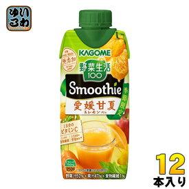 カゴメ 野菜生活100 スムージー 愛媛甘夏&レモンMix 330ml 紙パック 12本入 (野菜ジュース)