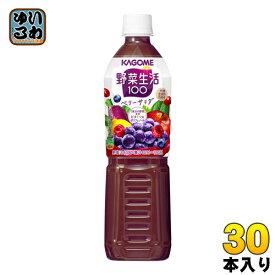 カゴメ 野菜生活100 ベリーサラダ 720ml ペットボトル 30本 (15本入×2 まとめ買い)