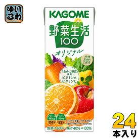 カゴメ 野菜生活100 オリジナル 200ml 紙パック 24本入(野菜ジュース)