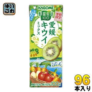 カゴメ 野菜生活100 愛媛キウイミックス 195ml 紙パック 96本 (24本入×4 まとめ買い) 野菜ジュース