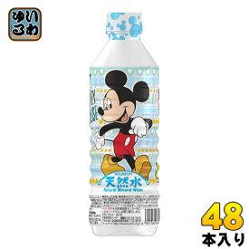 ブルボン ミッキーマウス天然水 500ml ペットボトル 48本 (24本入×2 まとめ買い)