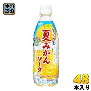 サンガリア うましゅわ 夏みかんソーダ 500ml ペットボトル 48本 (24本入×2 まとめ買い)
