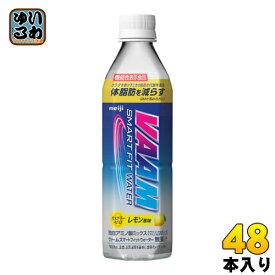 明治 VAAM ヴァーム スマートフィットウォーター レモン風味 500ml ペットボトル 48本 (24本入×2 まとめ買い)