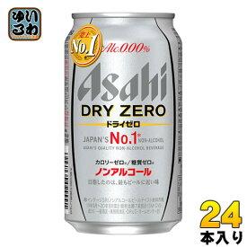 アサヒ ドライゼロ 350ml 缶 24本入 〔ノンアルコールビール〕