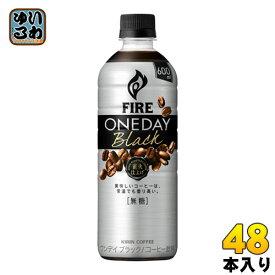 キリン FIRE ファイア ONE DAY ブラック 600ml ペットボトル 48本 (24本入×2 まとめ買い) 〔コーヒー〕