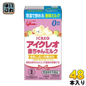 グリコ アイクレオ 赤ちゃんミルク 125ml 紙パック 48本 (12本入×4 まとめ買い)