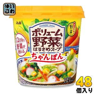 アサヒグループ食品 おどろき野菜 ボリューム野菜のはるさめスープ ちゃんぽん 48個 (6個入×8 まとめ買い)