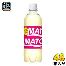 大塚食品 マッチ ミネラルライチ 500ml ペットボトル 48本 (24本入×2まとめ買い)