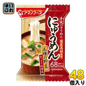 アマノフーズ フリーズドライ にゅうめん 五種の野菜 あっさり味噌味 18.5g 48個入