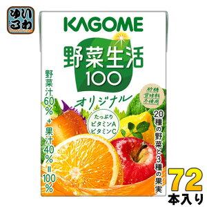 カゴメ 野菜生活100 オリジナル 100ml 紙パック 72本 (36本入×2 まとめ買い) 野菜ジュース