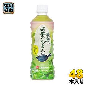 綾鷹 茶葉のあまみ 525ml ペットボトル 48本 (24本入×2 まとめ買い) コカ・コーラ 〔お茶〕