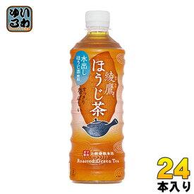 〔スタンプラリー対象商品〕 綾鷹 ほうじ茶 525ml ペットボトル 24本入 コカ・コーラ 〔お茶〕