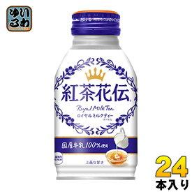 コカ・コーラ 紅茶花伝 ロイヤルミルクティー270ml ボトル缶 24本入 〔紅茶〕