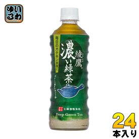 〔スタンプラリー対象商品〕 コカ・コーラ 綾鷹 濃い緑茶 525ml ペットボトル 24本入 〔お茶〕