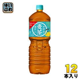 〔10%OFFクーポン配布中〕 コカ・コーラ やかんの麦茶 from 一(はじめ) 2L ペットボトル 12本 (6本入×2 まとめ買い)