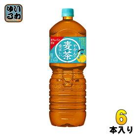 〔10%OFFクーポン配布中〕 コカ・コーラ やかんの麦茶 from 一(はじめ) 2L ペットボトル 6本入