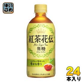 コカ・コーラ 紅茶花伝 無糖 ストレートティー 440ml ペットボトル 24本入