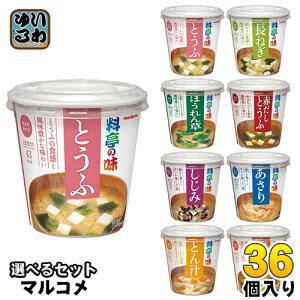 マルコメ カップみそ汁 料亭の味 選べる 36個 (6個×6)