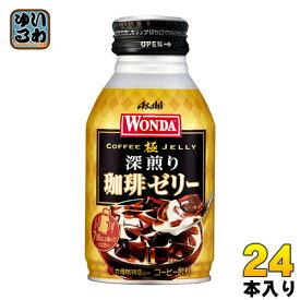 アサヒ ワンダ WONDA 極 深煎り珈琲ゼリー 260g ボトル缶 24本入