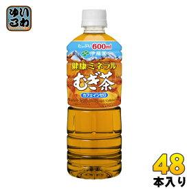 伊藤園 健康ミネラルむぎ茶 600ml ペットボトル 48本 (24本入×2 まとめ買い) 〔お茶〕