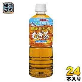 伊藤園 健康ミネラルむぎ茶 600ml ペットボトル 24本入 〔お茶〕