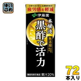 伊藤園 黒酢で活力 200ml 紙パック 72本 (24本入×3 まとめ買い) 〔酢飲料〕