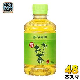 〔10%OFFクーポン配布中〕 伊藤園 お〜いお茶 緑茶 280ml ペットボトル 48本 (24本入×2 まとめ買い)