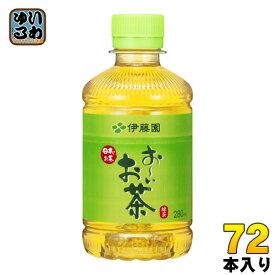 伊藤園 お〜いお茶 緑茶 280ml ペットボトル 72本 (24本入×3 まとめ買い)