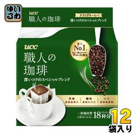 UCC 職人の珈琲 ドリップコーヒー 深いコクのスペシャルブレンド 18杯分×12袋 〔コーヒー〕