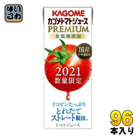 〔8月3日発売〕 カゴメ トマトジュース プレミアム 2021 食塩無添加 195ml 紙パック 96本 (24本入×4 まとめ買い) 〔野菜ジュース〕