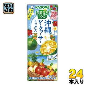 カゴメ 野菜生活100 沖縄シークヮーサーミックス 195ml 紙パック 24本入 (野菜ジュース)