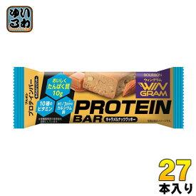 ブルボン プロテインバー キャラメルナッツクッキー 27本 (9本入×3 まとめ買い)