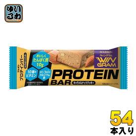 ブルボン プロテインバー キャラメルナッツクッキー 54本 (9本入×6 まとめ買い)