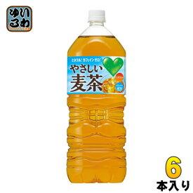 サントリー GREEN DA・KA・RA(グリーンダカラ) やさしい麦茶 2L ペットボトル 6本入 〔お茶 dakara〕