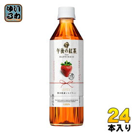 キリン 午後の紅茶 for HAPPINESS 熊本県産いちごティー 500ml ペットボトル 24本入