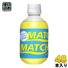 大塚食品 マッチ 270ml ペットボトル 48本 (24本入×2 まとめ買い) 〔炭酸飲料〕