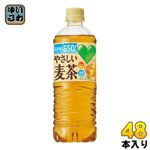 サントリー GREEN DA・KA・RA(グリーンダカラ) やさしい麦茶 (冷凍兼用) 650ml ペットボトル 48本 (24本入×2 まとめ買い) 〔お茶 dakara〕