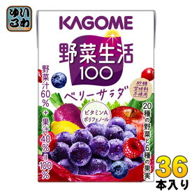 カゴメ 野菜生活100 ベリーサラダ 100ml 紙パック 36本入(野菜ジュース) 〔果汁飲料〕