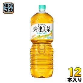 〔スタンプラリー対象商品〕 爽健美茶 2L ペットボトル 12本 (6本入×2 まとめ買い) コカ・コーラ 〔お茶〕