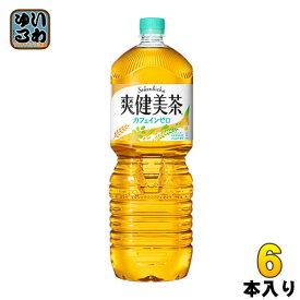 〔スタンプラリー対象商品〕 爽健美茶 2L ペットボトル 6本入 コカ・コーラ 〔お茶〕