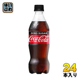 〔スタンプラリー対象商品〕 コカ・コーラ ゼロシュガー 500ml ペットボトル 24本入