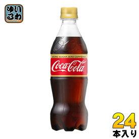 〔スタンプラリー対象商品〕 コカ・コーラ ゼロカフェイン 500ml ペットボトル 24本入