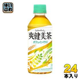 爽健美茶 300ml ペットボトル 24本入 コカ・コーラ 〔お茶〕