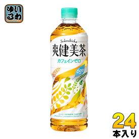 〔スタンプラリー対象商品〕 爽健美茶 600ml ペットボトル 24本入 コカ・コーラ 〔お茶〕