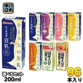 マルサンアイ ひとつ上の豆乳 国産大豆の調製豆乳 200ml 紙パック 選べる 96本 (24本×4)