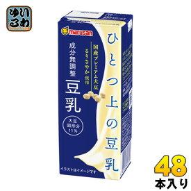 マルサンアイ ひとつ上の豆乳 成分無調整 200ml 紙パック 48本 (24本入×2 まとめ買い)