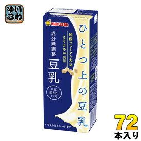 マルサンアイ ひとつ上の豆乳 成分無調整 200ml 紙パック 72本 (24本入×3 まとめ買い)