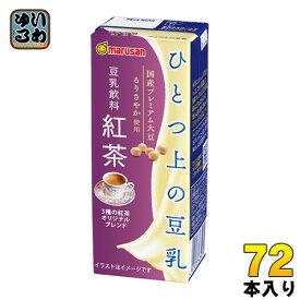 マルサンアイ ひとつ上の豆乳 豆乳飲料 紅茶 200ml 紙パック 72本 (24本入×3 まとめ買い)